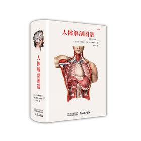 人体解剖图谱 系统解剖学教材 医学实物图谱