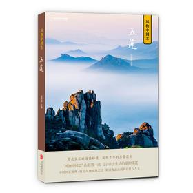 风物中国志:五莲 讲述 山东 五莲县 地方志 历史遗存
