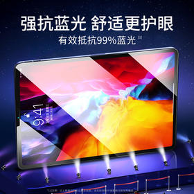 iPad钢化膜 平板抗蓝光钢化膜Air2/Air3/iPad5/6/7贴