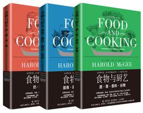 食物与厨艺 蔬 果 香料+食物与厨艺 奶 蛋 肉 鱼+食物与厨艺 面食 酱料 甜点 饮料 面点酱料甜点书