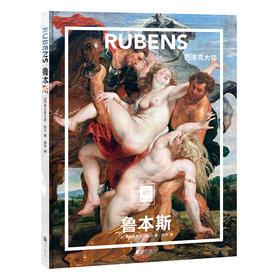 鲁本斯:巴洛克大师 纸上美术馆系列 书籍手稿精装大开本中文版画册美术史经典作品图书画集