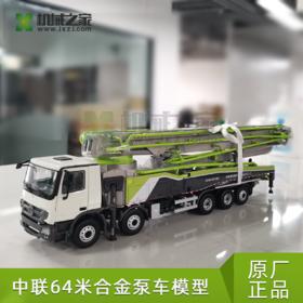 【原厂正品】中联重科64米64X-6RZ 极光绿碳纤维臂架混泥土泵车模型 1:38原厂