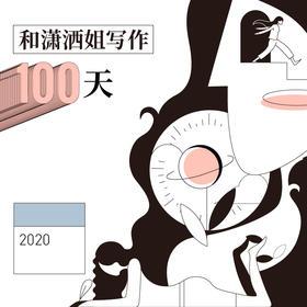 10月1日第10期开营-和潇洒姐写作100天训练营