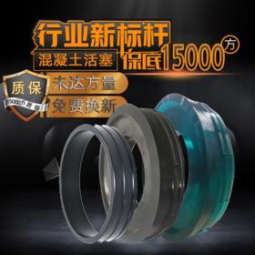 【不计免赔】混凝土活塞 聚氨酯/橡胶 用于三一/中联 φ230/φ260