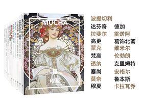 纸上美术馆系列合集 书籍手稿精装大开本中文版画册美术史经典作品图 书画集