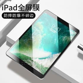 iPad钢化膜 平板高清钢化膜Air2/Air3/iPad5/6/7贴膜