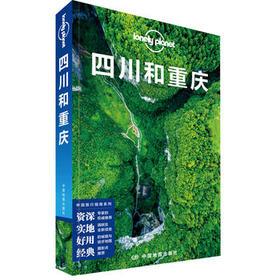【四川和重庆】孤独星球Lonely Planet旅行指南系列