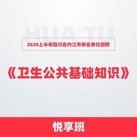 2020上半年四川省内江市事业单位招聘《卫生公共基础知识》悦享班