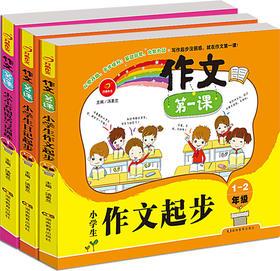 【开心图书】作文第1课·小学生1-2年级日记起步+看图写话+ 作文起步套装全3本