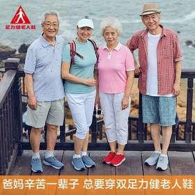 【超级团购】足力健老人鞋❤轻便飞织鞋面❤父亲节送关爱~家有父母必备一双