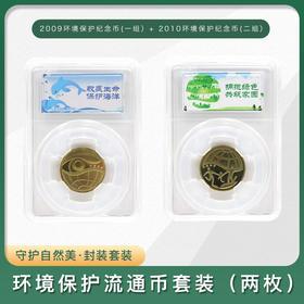 【环境保护】2009-2010环境保护流通币封装套装(2枚)