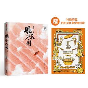 【好书联盟】《风味人间:至味在身边》(国民美食地图,也是一座情感故事库)