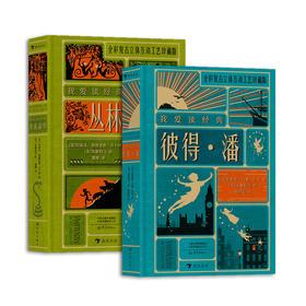 【套装】我爱读经典:丛林故事+彼得•潘(赠藏书票)