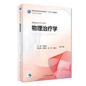 物理治疗学(第3版)