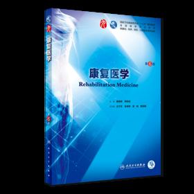康复医学(第6版)