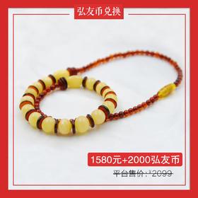 【1580元+2000弘友币】兑换*天然波罗的海蜜蜡血珀项链