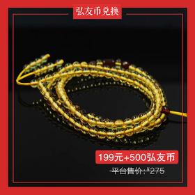 【199元+500弘友币】兑换*天然波罗的海金珀配链 4.5mm