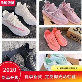 夏季新款-定制椰壳彩虹鞋