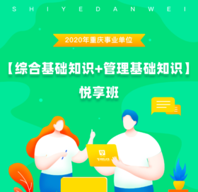 2020年重庆事业单位【综合基础知识+管理基础知识】悦享班