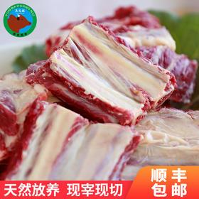 【全国包邮】郧巴黄牛排骨1-1.2kg