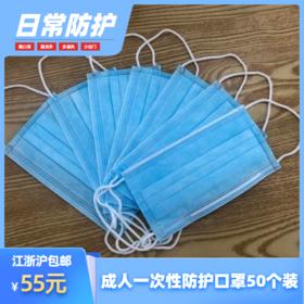 【限购】成人一次性使用口罩55元50个,江浙沪包邮!