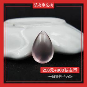 【258元+800弘友币】兑换*天然粉水晶水滴吊坠(赠配绳)