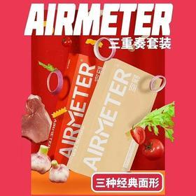 Airmeter空刻意大利面三盒组合装 直面+螺旋面+通心粉110g/盒