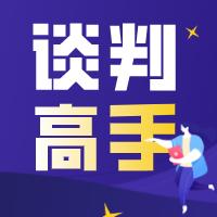 《谈判高手123》【凯洛格2020公开课】