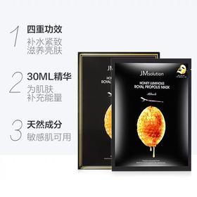 JM肌司研 蜜莹潤蜂胶面膜30g/10片(黑臻版1047)