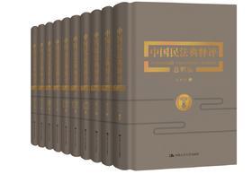 《中国民法典释评》(十卷本)