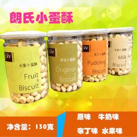 朗氏原味/牛奶/布丁/水果味小蛋酥130G