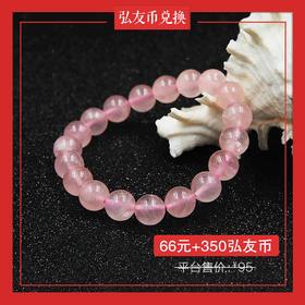 【66元+350弘友币】兑换*天然粉水晶芙蓉石水晶手串