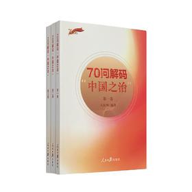 70问解码「中国之治」全彩印刷三卷本 畅销正版 人民网编著 人民日报社出版