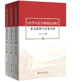 《中华人民共和国民法典》 条文精释与实案全析