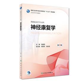 神经康复学(第3版)