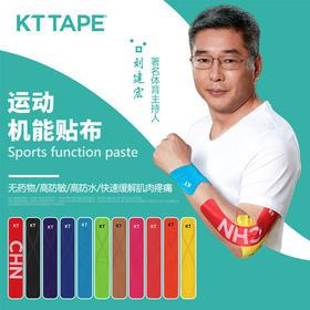 KTTAPE运动机能贴布肌肉贴运动绑带专业肌内效贴膝盖韧带拉伤康复胶带胶布多彩体验9片装(6片PRO+3片CHN)