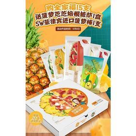 【送菠萝芝芝培根披萨1盒+菠萝棒1支】橙色星球网红雪糕冰淇淋/西瓜+橙子+牛油果+椰子+草莓 共15支