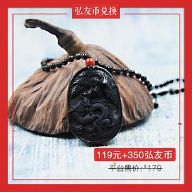 【119元+350弘友币】兑换*龙凤祥瑞*天然黑曜石套链