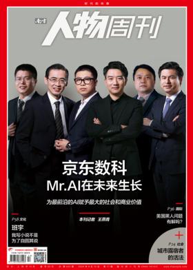 南方人物周刊2020年第17期总635期京东数科