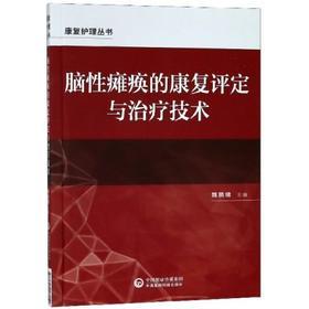 正版 脑性瘫痪的康复评定与治疗技术 康复护理丛书 魏鹏绪主编 中国医药科技出版社9787521407150