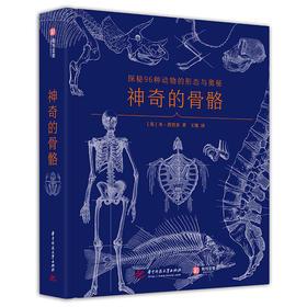 【新书上架】神奇的骨骼:探秘96种动物的形态与奥秘