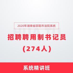 2020年湖南省邵阳市法院系统 招聘聘用制书记员(274人) 系统精讲班
