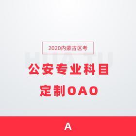 【不过退29800】2020内蒙古区考公安专业科目定制OAO A