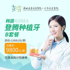 韩国登腾种植牙B套餐 -远东龙岗院区-口腔科