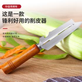 【水果刀】不锈钢家用多功能削皮器厨房工具水果刨刀菠萝刀甘蔗刀木柄去皮器