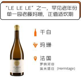 【现货】2008年份莎普蒂尔梅雅园白葡萄酒 M. Chapoutier Ermitage Le Méal 2008