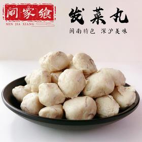 【闽家飨】发菜肉丸 500g