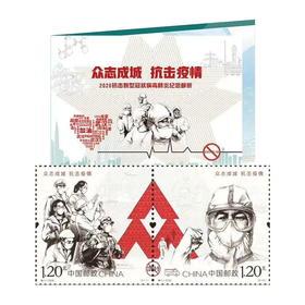 【中国邮政】特11-2020《众志成城 抗击疫情》邮票套册