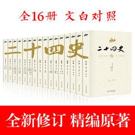 预售《二十四史》(全16册)| 精编典藏版 原著原版 文白对照