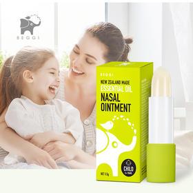 【快速通鼻,畅快呼吸!】beggi鼻精灵 新西兰麦卢卡精油护鼻膏 成人儿童款 缓解通鼻神器